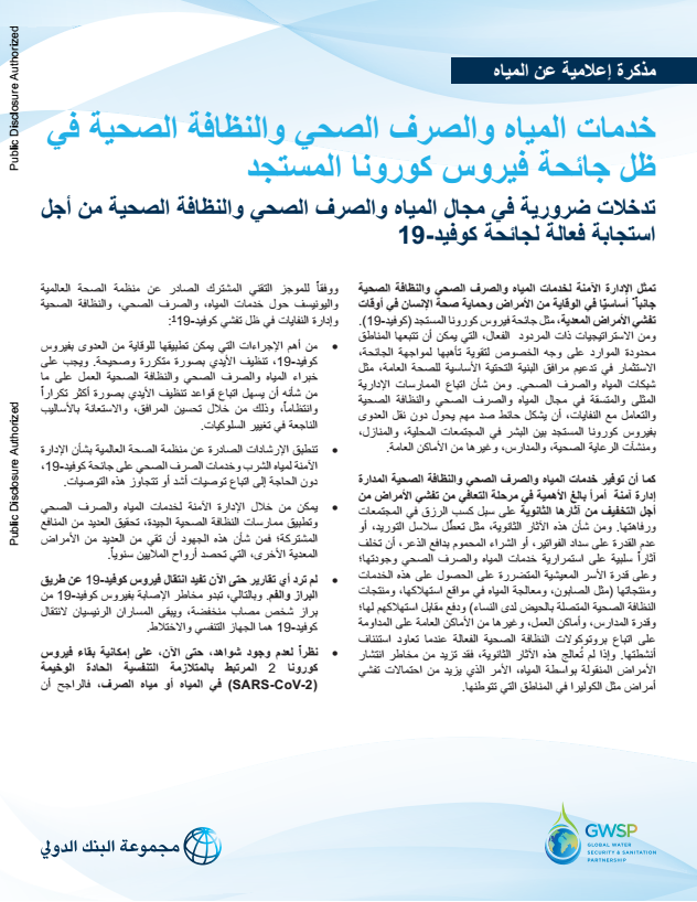 Arabic_WASH-and-COVID-19-Critical-WASH-Interventions-for-Effective-COVID-19-Pandemic-Response